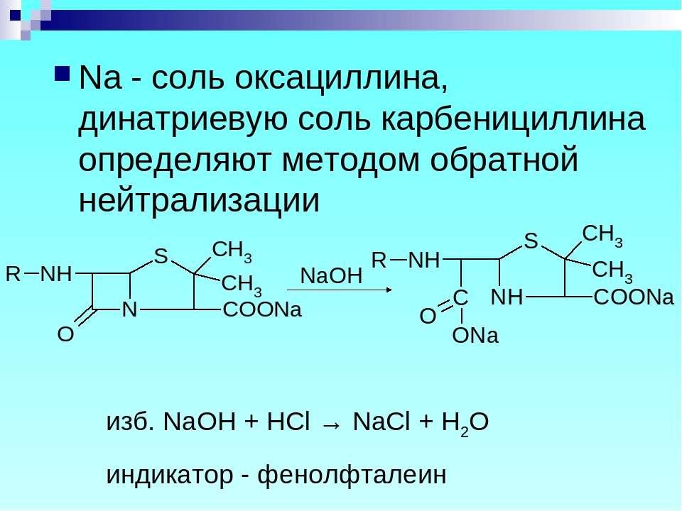 Na - соль оксациллина, динатриевую соль карбенициллина определяют методом обр...