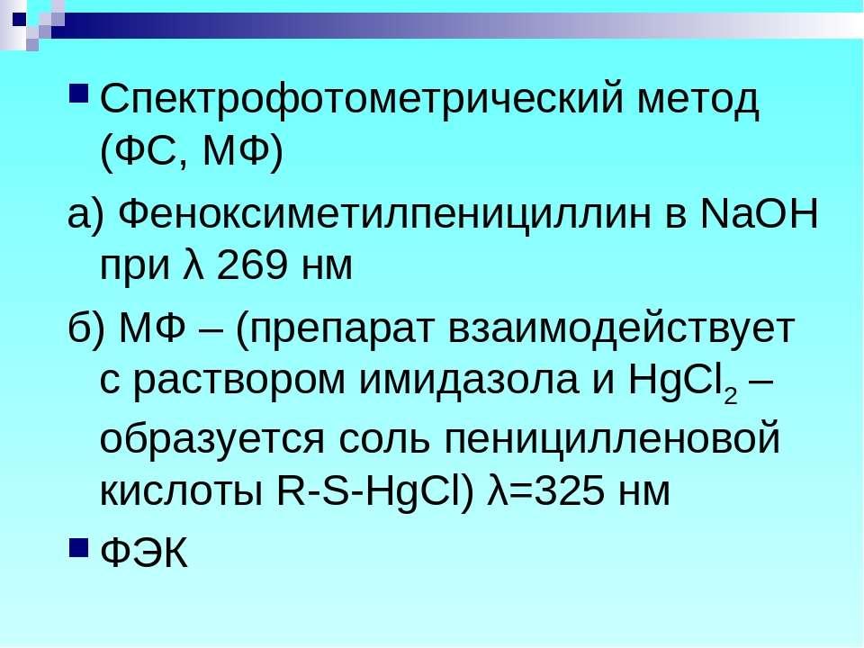 Спектрофотометрический метод (ФС, МФ) а) Феноксиметилпенициллин в NaOH при λ ...