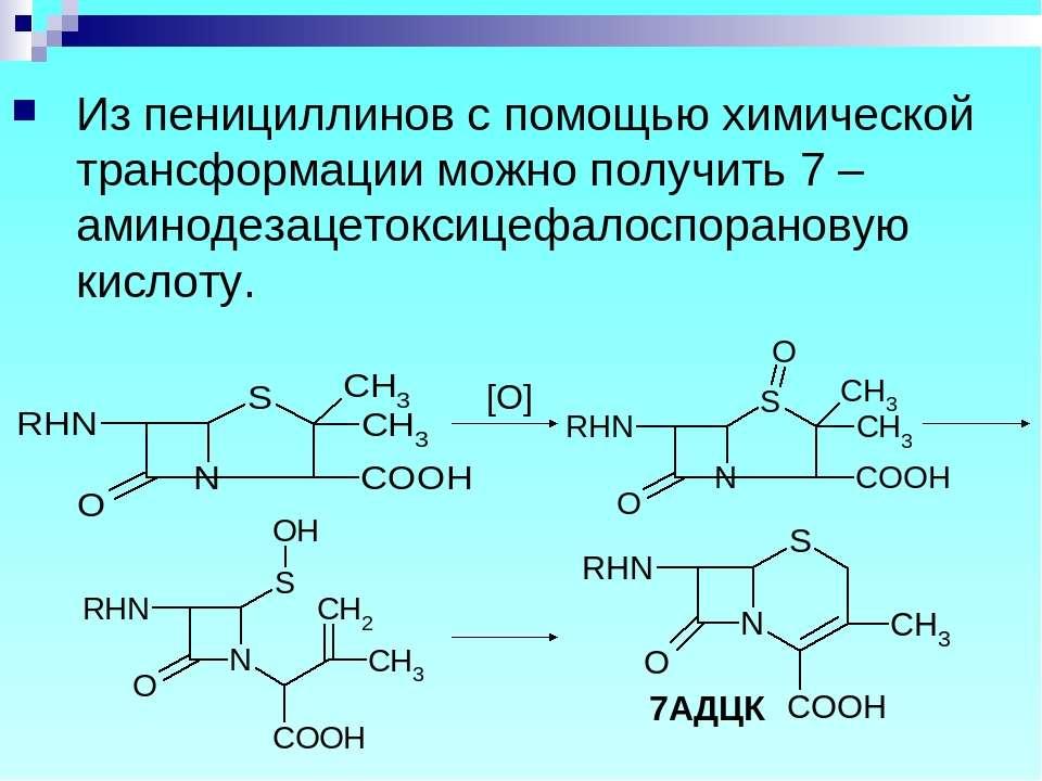 Из пенициллинов с помощью химической трансформации можно получить 7 –аминодез...
