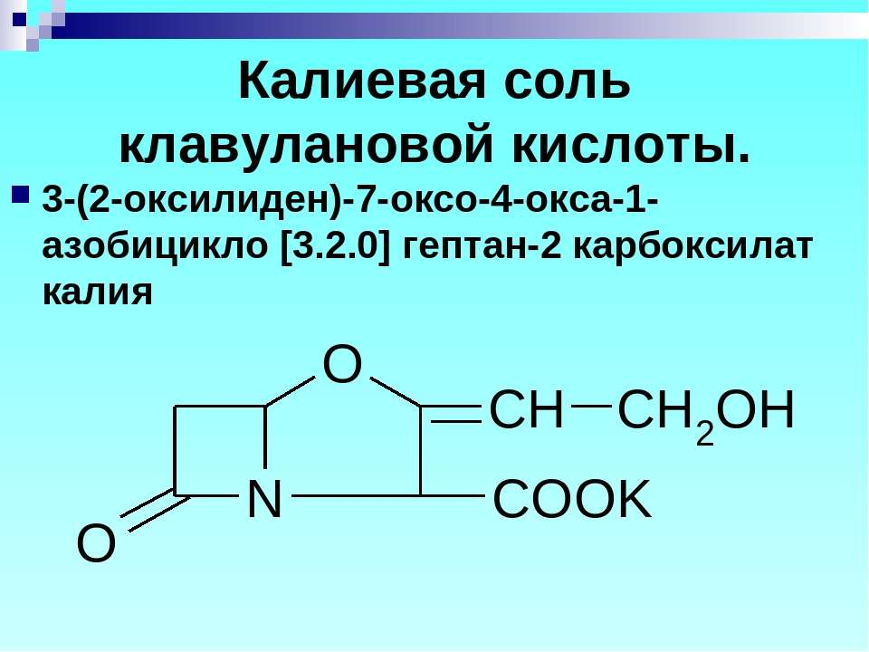 Калиевая соль клавулановой кислоты. 3-(2-оксилиден)-7-оксо-4-окса-1-азобицикл...