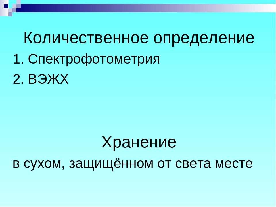 Количественное определение 1. Спектрофотометрия 2. ВЭЖХ Хранение в сухом, защ...