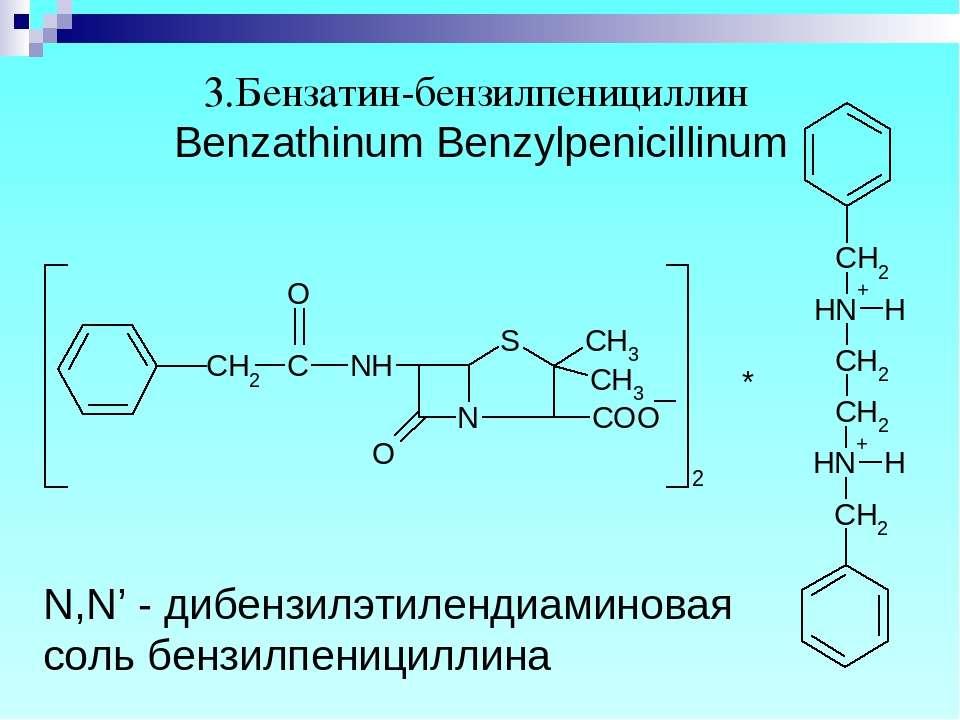 3.Бензатин-бензилпенициллин Benzathinum Benzylpenicillinum N,N' - дибензилэти...