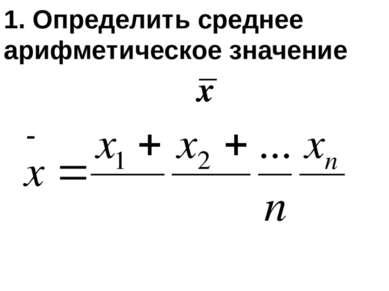 1. Определить среднее арифметическое значение