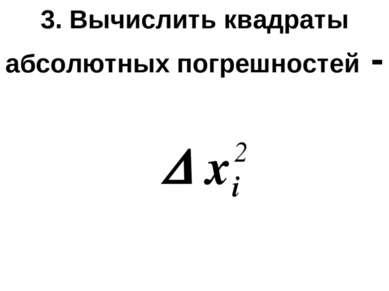 3. Вычислить квадраты абсолютных погрешностей -