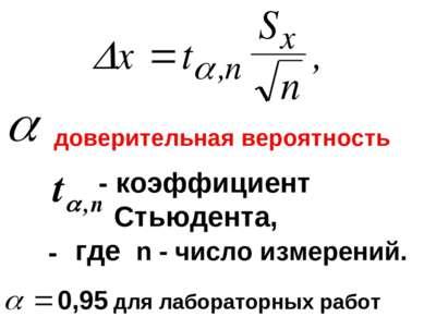 - коэффициент Стьюдента, где n - число измерений. 0,95 для лабораторных работ...