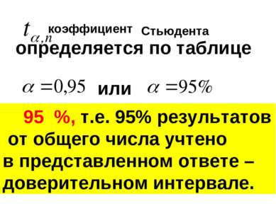 определяется по таблице коэффициент Стьюдента 95 %, т.е. 95% результатов от о...