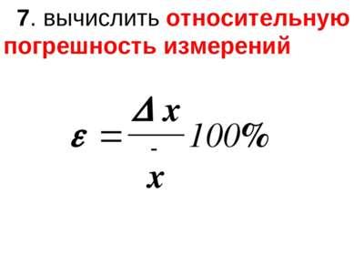 7. вычислить относительную погрешность измерений
