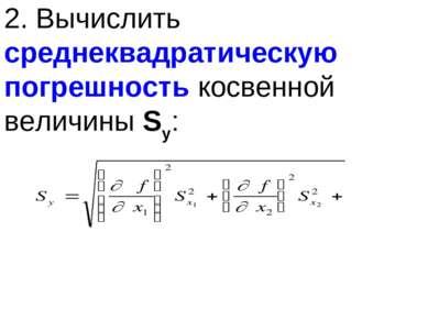 2. Вычислить среднеквадратическую погрешность косвенной величины Sy: