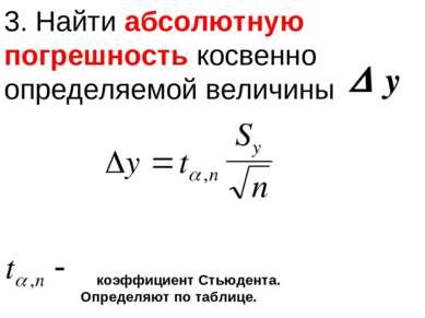 3. Найти абсолютную погрешность косвенно определяемой величины коэффициент Ст...