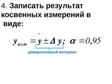 4. Записать результат косвенных измерений в виде: доверительный интервал