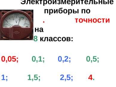 Электроизмерительные . приборы по степени . точности делятся на 8 клaccoв: 0,...