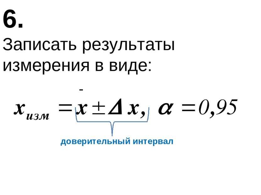 6. Записать результаты измерения в виде: доверительный интервал