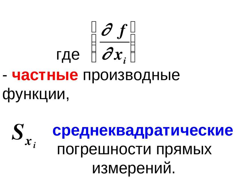 - частные производные функции, где среднеквадратические погрешности прямых из...