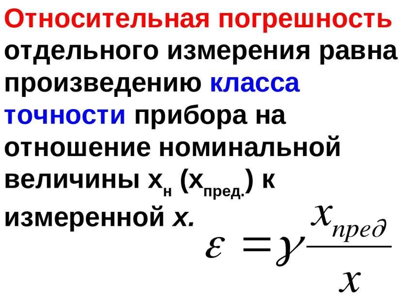 Относительная погрешность отдельного измерения равна произведению класса точн...
