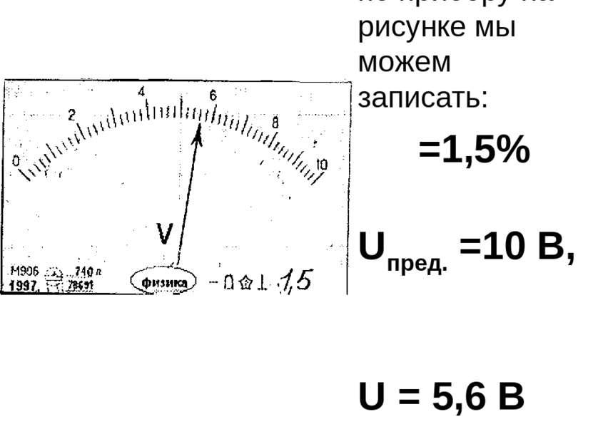 по прибору на рисунке мы можем записать: γ =1,5% Uпред. =10 В, U = 5,6 B
