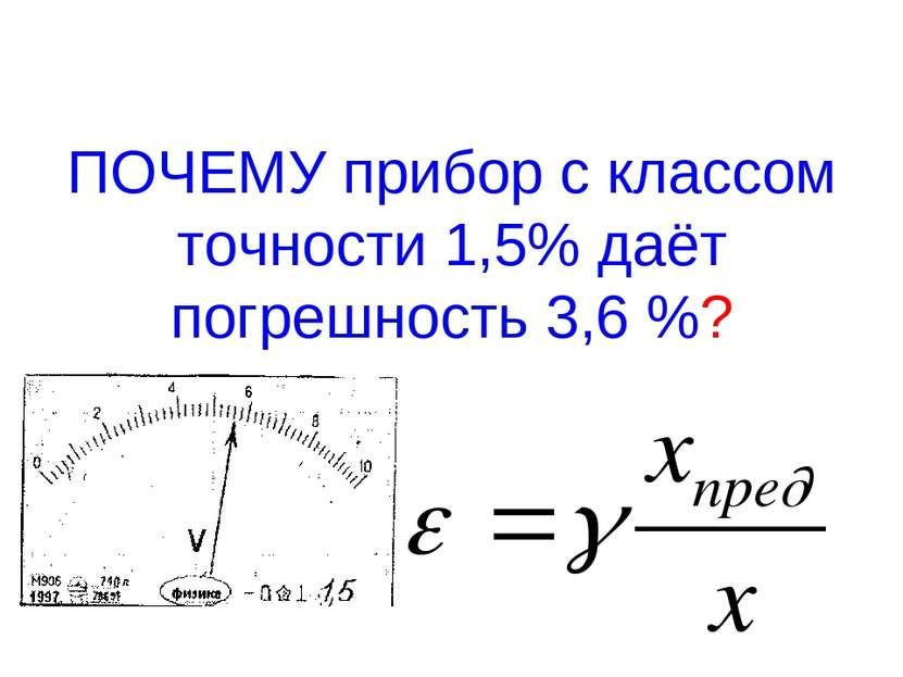 ПОЧЕМУ прибор с классом точности 1,5% даёт погрешность 3,6 %?