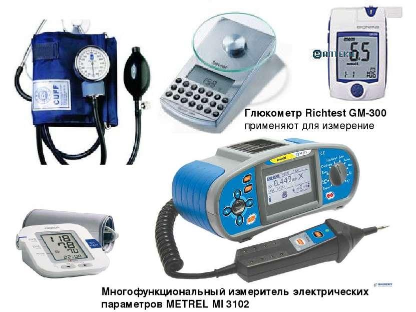 Глюкометр Richtest GM-300 применяют для измерение глюкозы в крови Многофункци...