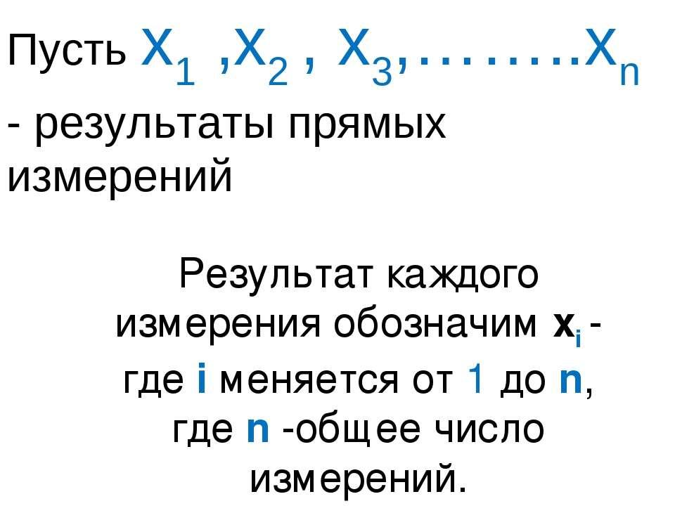 Пусть х1 ,х2 , х3,……..хn - результаты прямых измерений Результат каждого изме...