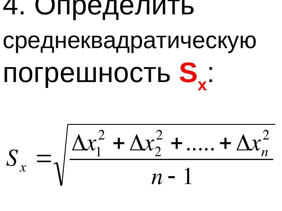 4. Определить среднеквадратическую погрешность Sх: