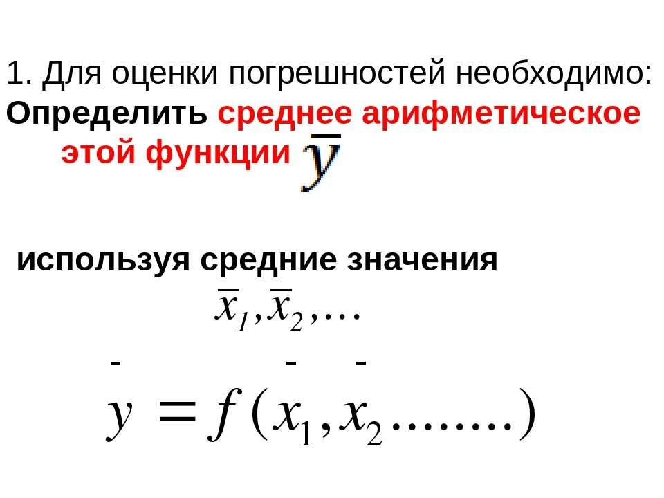 1. Для оценки погрешностей необходимо: Определить среднее арифметическое этой...