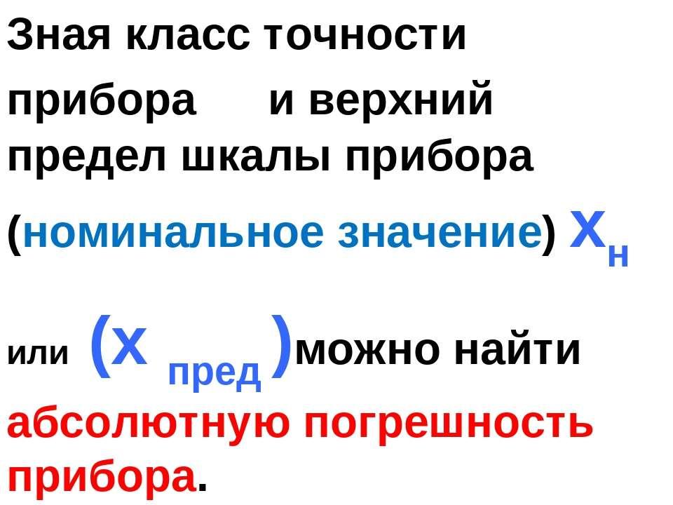 Зная класс точности прибора γ и верхний предел шкалы прибора (номинальное зна...