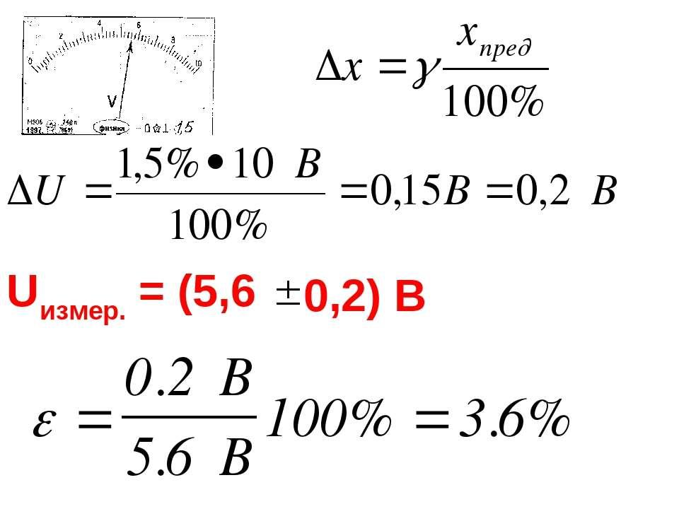Uизмер. = (5,6 0,2) В