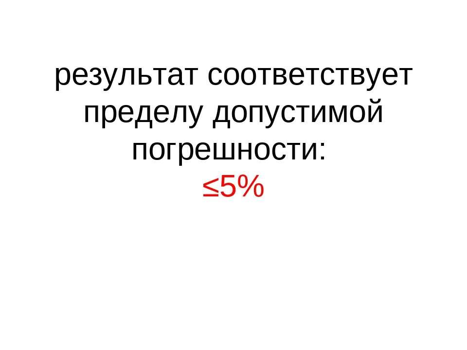 результат соответствует пределу допустимой погрешности: ≤5%