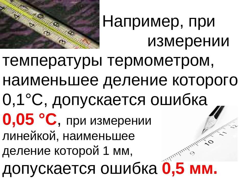 Например, при . измерении температуры термометром, наименьшее деление которог...