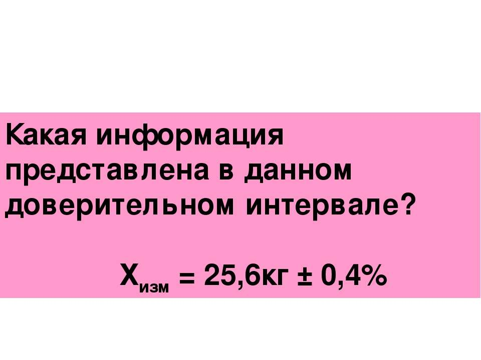 Какая информация представлена в данном доверительном интервале? Хизм = 25,6кг...