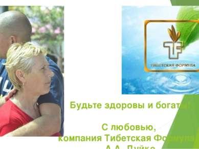 Будьте здоровы и богаты! С любовью, компания Тибетская Формула» А.А. Дуйко