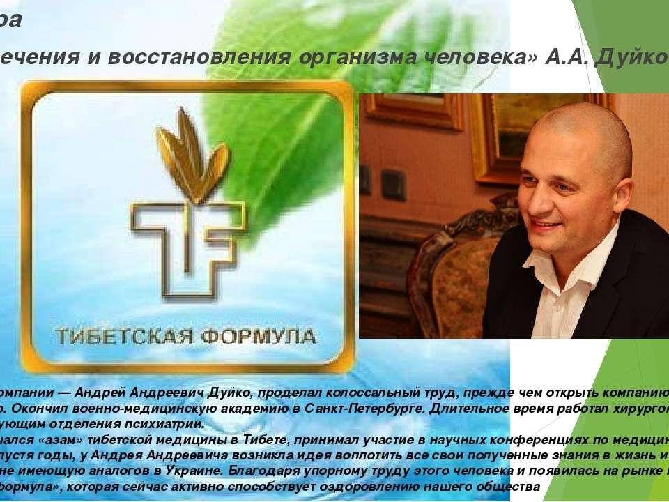 klhn klhn Брошюра «Курсы лечения и восстановления организма человека» А.А. Ду...