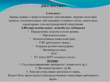ДИАГНОСТИКА 1.Анамнез Важны данные о неврологических заболеваниях, черепно-мо...