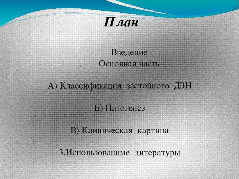 План Введение Основная часть А) Классификация застойного ДЗН Б) Патогенез В) ...
