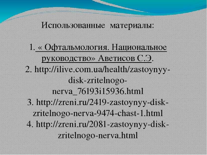 Использованные материалы: 1. « Офтальмология. Национальное руководство» Авети...