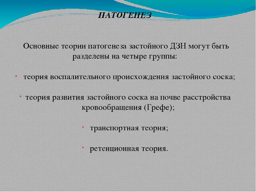 ПАТОГЕНЕЗ Основные теории патогенеза застойного ДЗН могут быть разделены на ч...