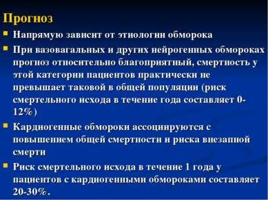 Прогноз Напрямую зависит от этиологии обморока При вазовагальных и других ней...