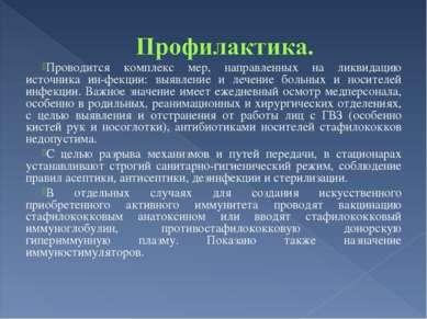 Проводится комплекс мер, направленных на ликвидацию источника ин фекции: выяв...