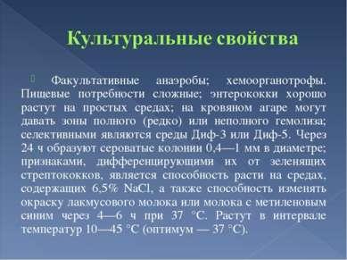 Факультативные анаэробы; хемоорганотрофы. Пищевые потребности сложные; энтеро...