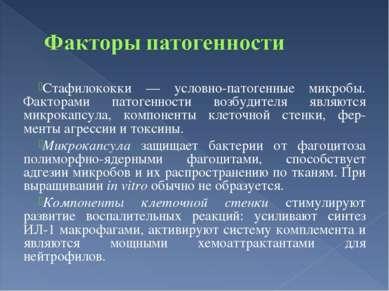Стафилококки — условно-патогенные микробы. Факторами патогенности возбудителя...