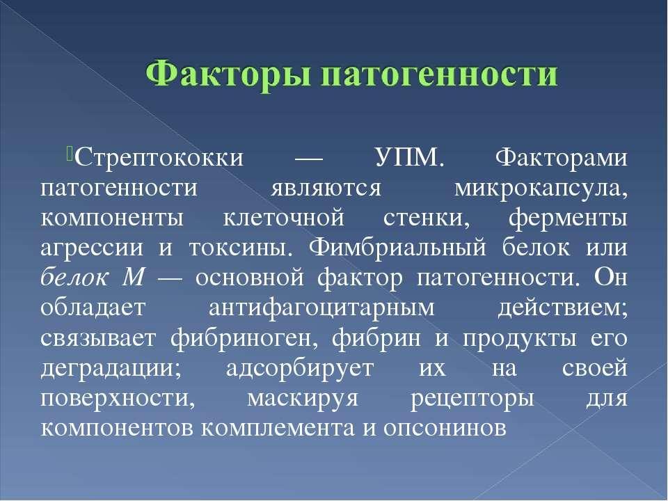 Стрептококки — УПМ. Факторами патогенности являются микрокапсула, компоненты ...