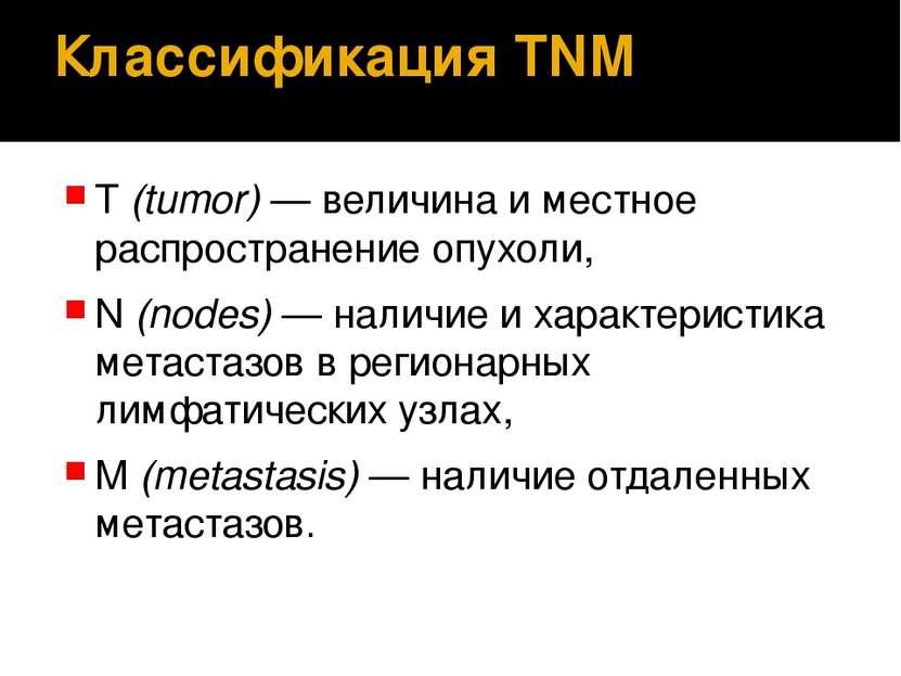 Классификация ТNM Т (tumor) — величина и местное распространение опухоли, N (...