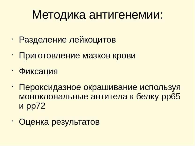 Методика антигенемии: Разделение лейкоцитов Приготовление мазков крови Фиксац...