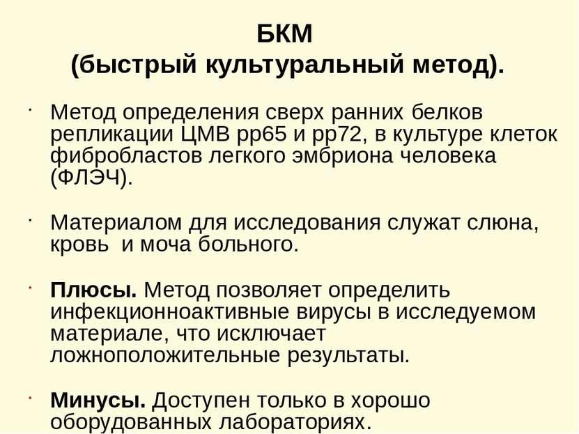 БКМ (быстрый культуральный метод). Метод определения сверх ранних белков репл...
