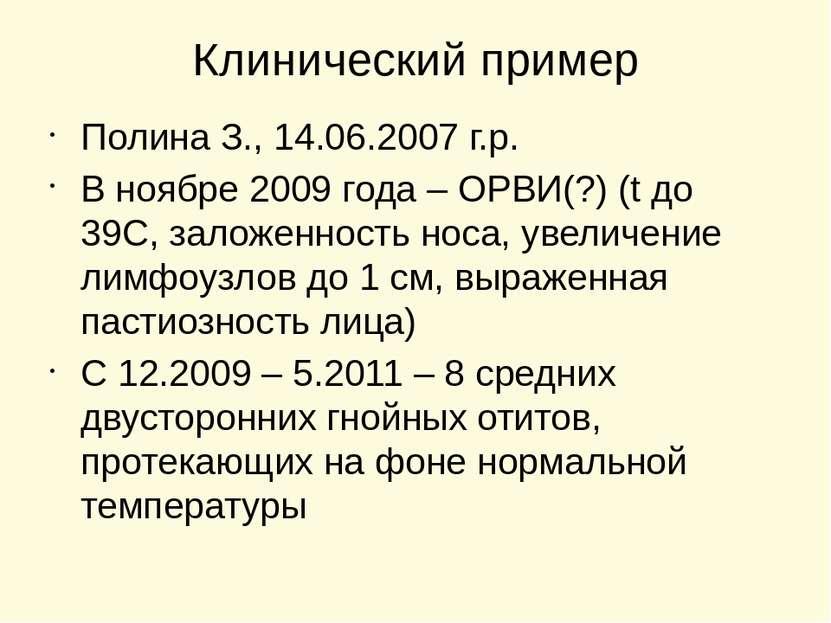 Клинический пример Полина З., 14.06.2007 г.р. В ноябре 2009 года – ОРВИ(?) (t...
