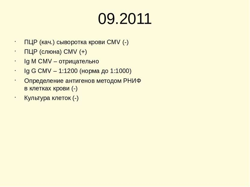 09.2011 ПЦР (кач.) сыворотка крови CMV (-) ПЦР (слюна) CMV (+) Ig M CMV – отр...