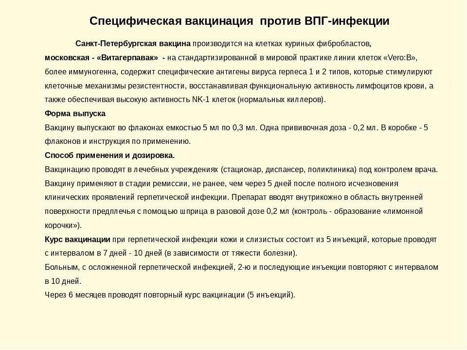 Специфическая вакцинация против ВПГ-инфекции Санкт-Петербургская вакцина прои...
