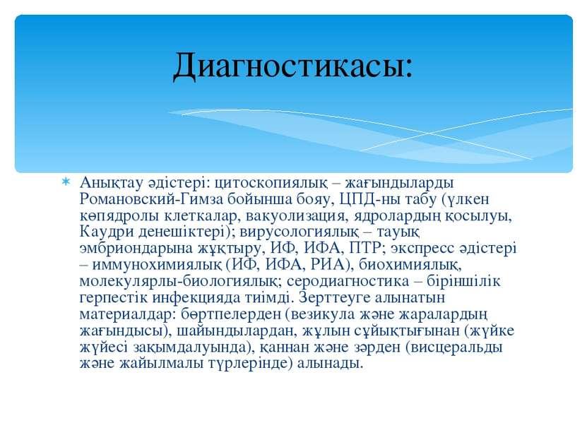 Анықтау әдістері: цитоскопиялық – жағындыларды Романовский-Гимза бойынша бояу...