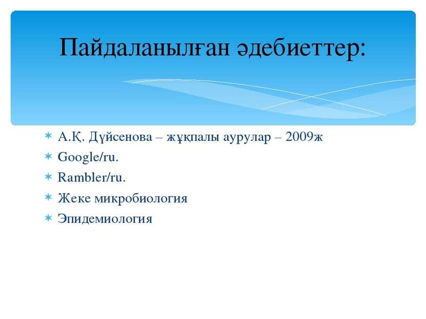 А.Қ. Дүйсенова – жұқпалы аурулар – 2009ж Google/ru. Rambler/ru. Жеке микробио...