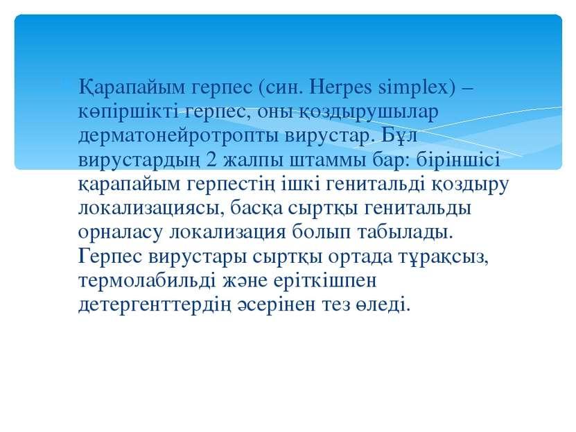 Қарапайым герпес (син. Herpes simplex) – көпіршікті герпес, оны қоздырушылар ...