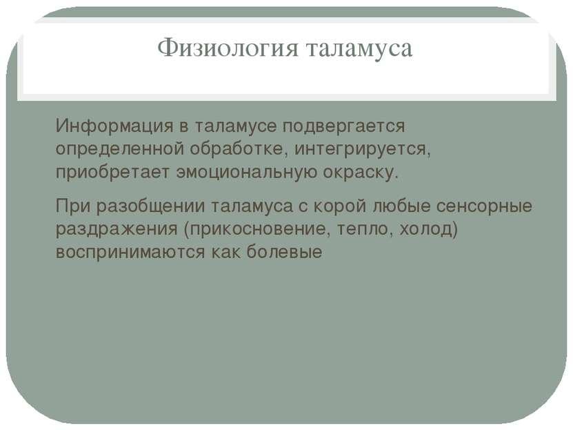 Физиология таламуса Информация в таламусе подвергается определенной обработке...